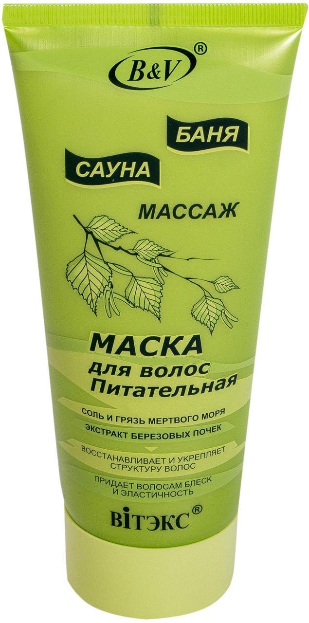 МАСКА для волос питательная, 200 мл