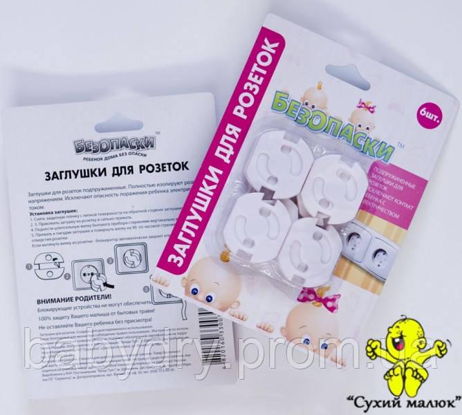 Заглушки для розеток (6 шт.) Безопаски  - CM00327