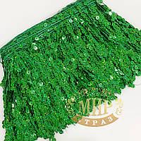 Пайеточная бахрома, цвет Laser Green, высота 15см*1м