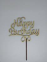 Топер Happy Birthday 23*16см