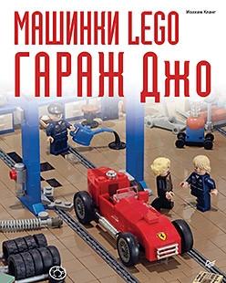 Машинки Lego.Гараж Джо. Кланг И.