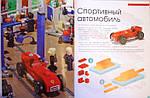 Машинки Lego.Гараж Джо. Кланг И., фото 10