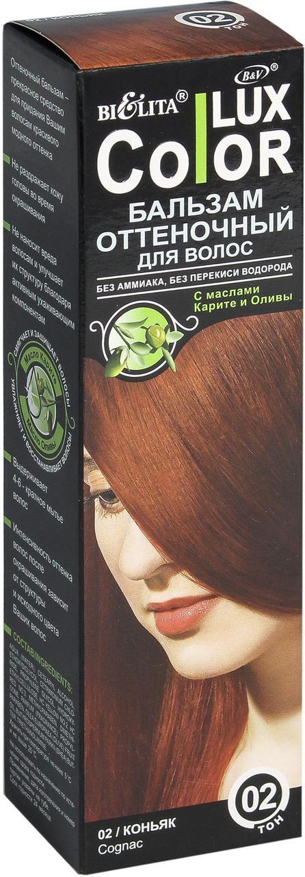 Бальзам оттеночный для волос тон 02 коньяк