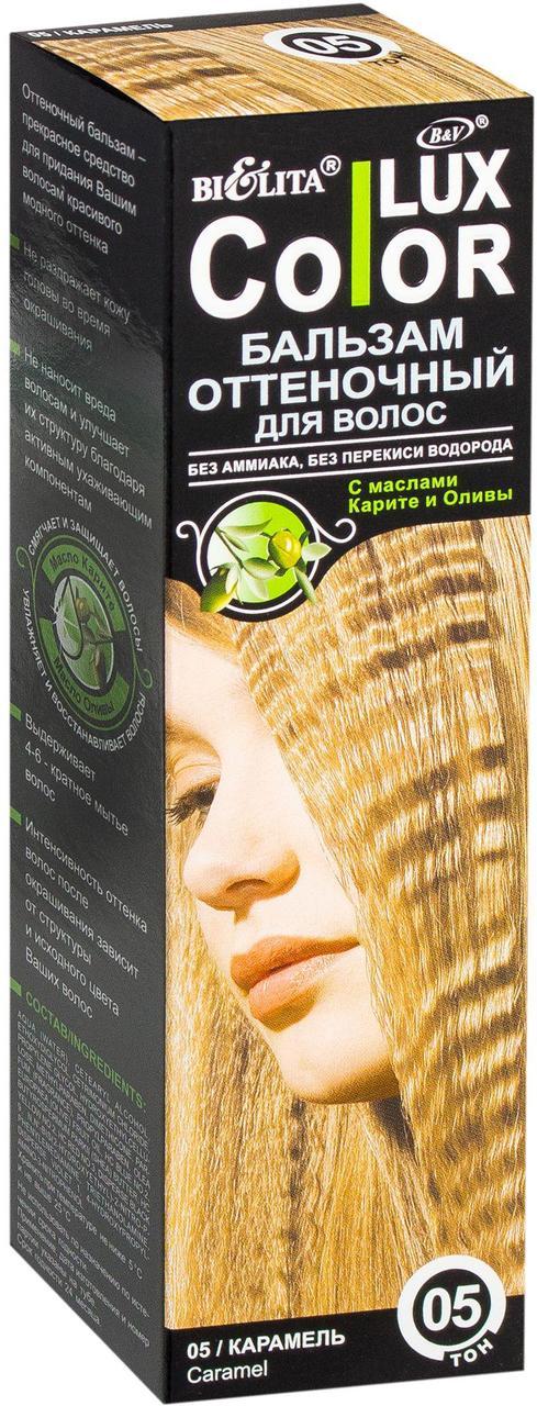 Бальзам оттеночный для волос тон 05 карамель