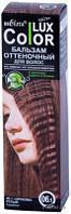 Бальзам оттеночный для волос тон 06.1 орехово-русый