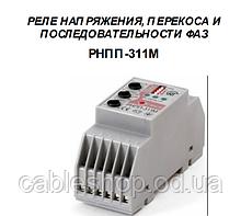 Реле напруги РНПП-311М, регулювання часу АПВ та спрацювання, вкл/викл захистів