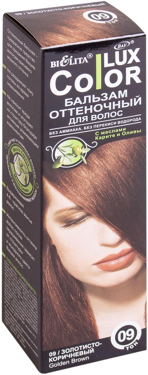 Бальзам оттеночный для волос тон 09 золотисто-коричневый