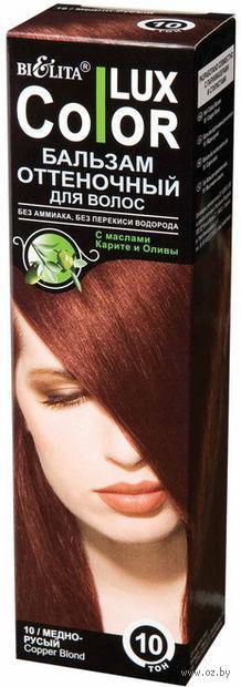 Бальзам оттеночный для волос тон 10 медно-русый