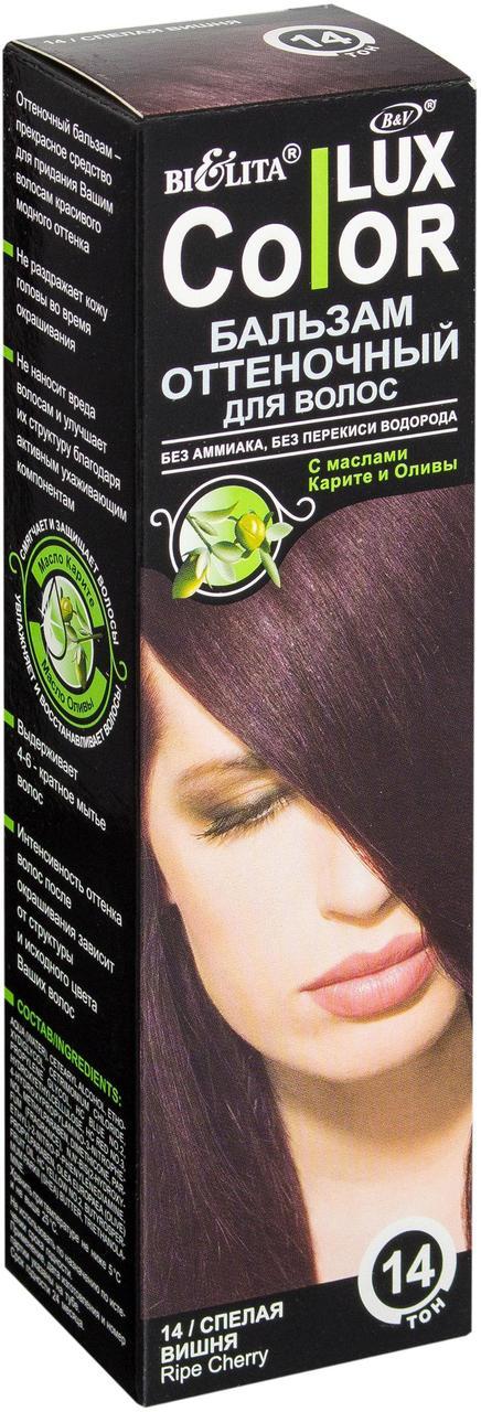 Бальзам оттеночный для волос тон 14 спелая вишня