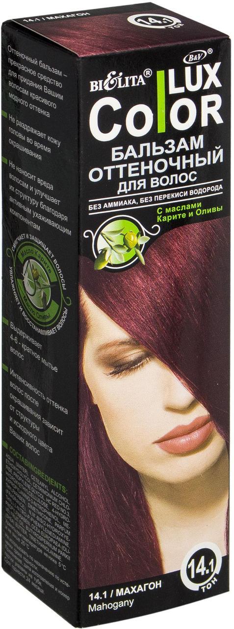 Бальзам оттеночный для волос тон 14.1 махагон