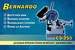 ▶️ Запуск пилы, тестирование - Дисковый отрезной станок по металлу CS250 | Дисковая пила по металлу BERNARDO видео