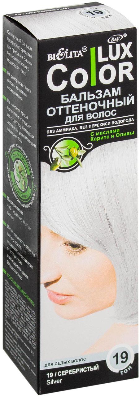 Бальзам оттеночный для волос тон 19 серебристый