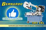 ▶️ Отзыв клиента - Ленточнопильный отрезной станок по металлу EBS181 | Ленточная пила по металлу BERNARDO видео