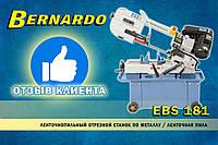 ▶️ Отзыв клиента - Ленточнопильный отрезной станок по металлу EBS181   Ленточная пила по металлу BERNARDO видео