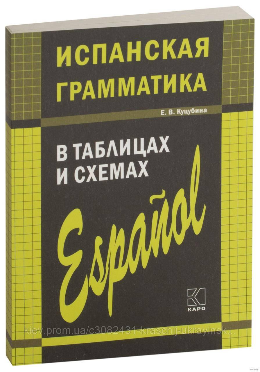 Испанская грамматика в таблицах и схемах Автор:Е. В. Куцубина