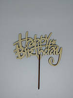 Топер Happy Birthday 192*16см