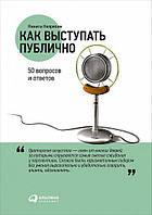 Как выступать публично: 50 вопросов и ответов. Непряхин Н
