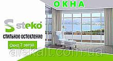 Окна от официального дилера Steko со скидкой 32% и гарантией 5-7 лет.