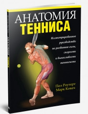 Анатомия тенниса. Пол Роутерт, Марк Ковач.