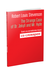 The Strange Case of Dr. Jekyll and Mr. Hyde: Книга англійською мовою зі словником.