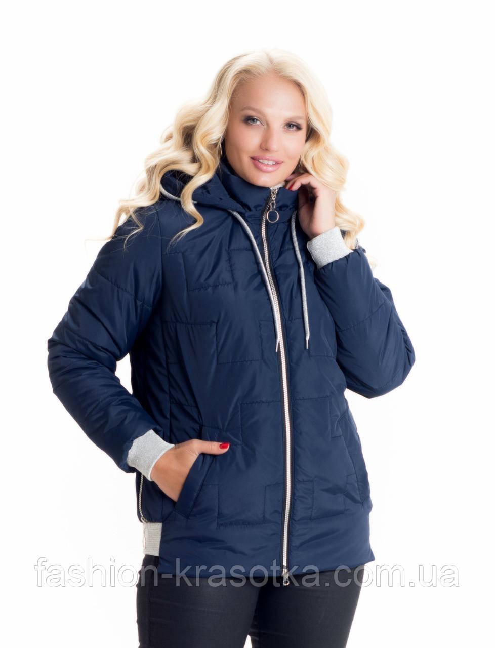 Модная женская демисезонная куртка,размеры 44-58,цвет синий.