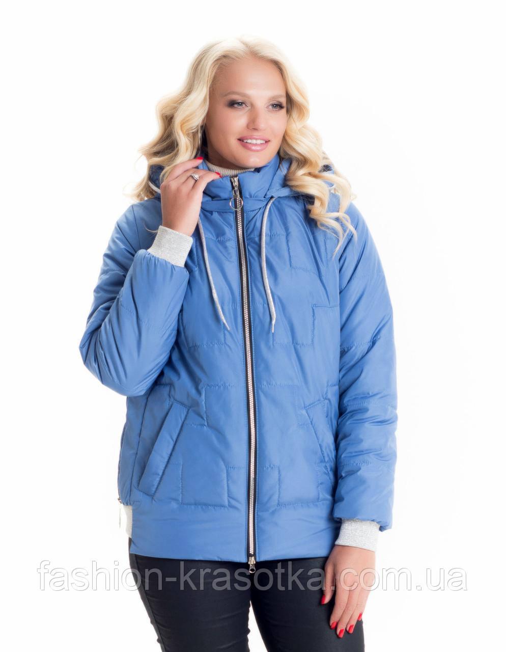 Демисезонная женская куртка,размеры 44-58.