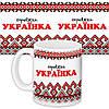 """Чашка з орнаментом і написом:""""справжня українка"""""""