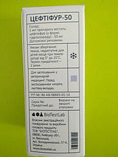 Цефтиофур - 50 суспензия для инъекций, фото 3