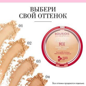 Bourjois Пудра компактна Healthy Mix 11 g