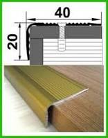 """УЛ 127. Алюминиевый порожек лестничный (угловой) , 40 мм*20 мм. Анодированный и """"под дерево"""" с рифлением"""