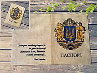 """Обложка на паспорт """"Герб та гімн"""""""