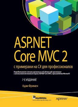 Фримен А - ASP.NET Core MVC 2 с примерами на C# для профессионалов, седьмое издание