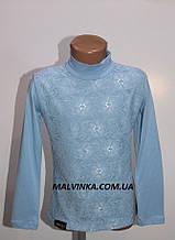 Водолазка на девочку голубая 116 р Турция арт 6407