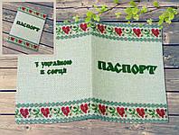 """Обкладинка на паспорт """"З Україною в серці-1"""""""