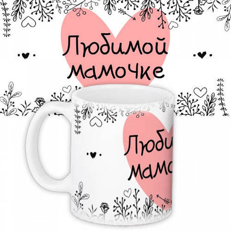Чашка любимой мамочке, фото 2