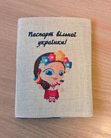 """Обкладинка на паспорт """"Паспорт вільної українки-1"""""""