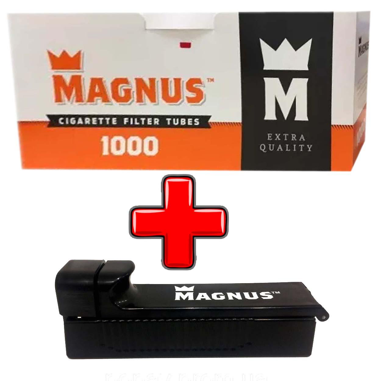 Гильзы для сигарет Magnus 1000 штук + фирменная машинка для набивки гильз