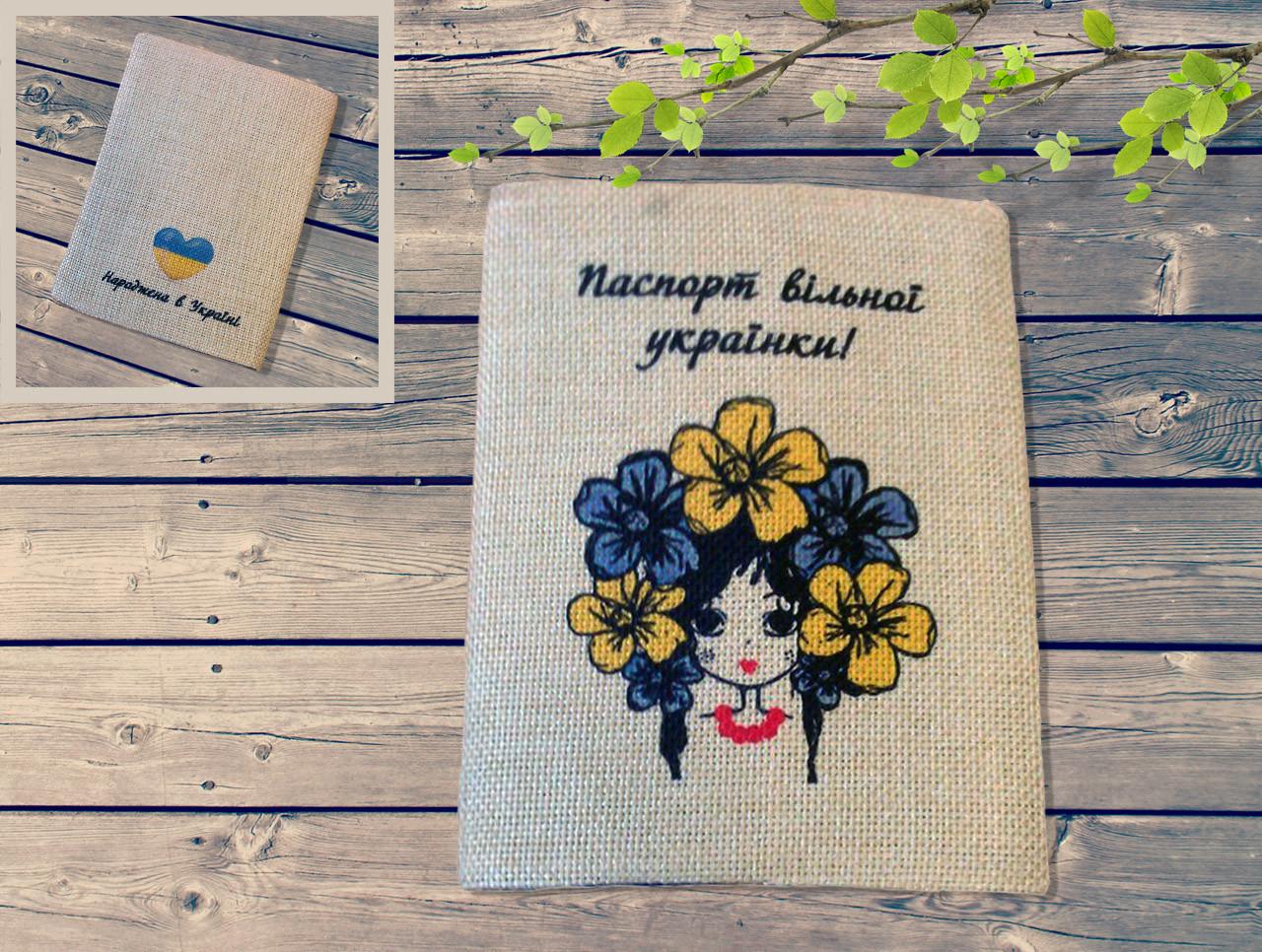 "Обложка на паспорт ""Паспорт вільної українки-2"""