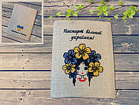 "Обложка на паспорт ""Паспорт вільної українки-2"", фото 1"