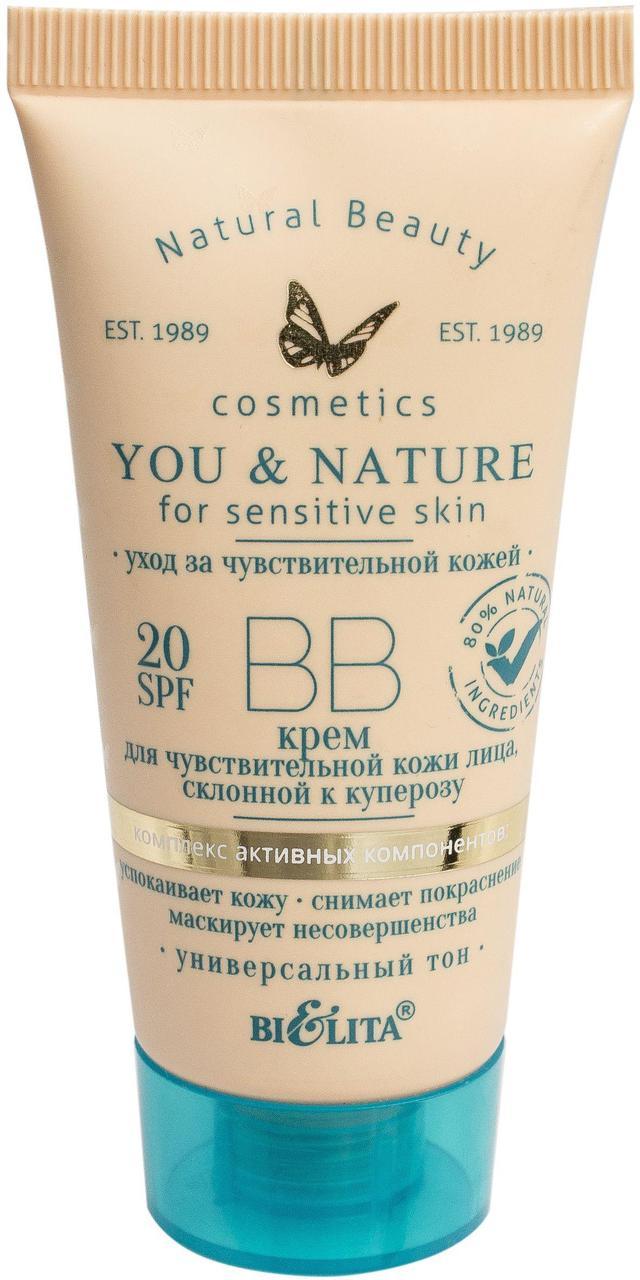 ВВ-крем для чутливої шкіри обличчя, схильної до куперозу SPF 20