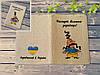 "Обложка на паспорт ""Паспорт вільного українця-1"""