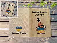 "Обложка на паспорт ""Паспорт вільного українця-1"", фото 1"