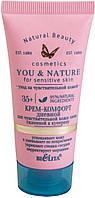 Крем-комфорт дневной 35+ для чувствительной кожи лица, склонной к куперозу