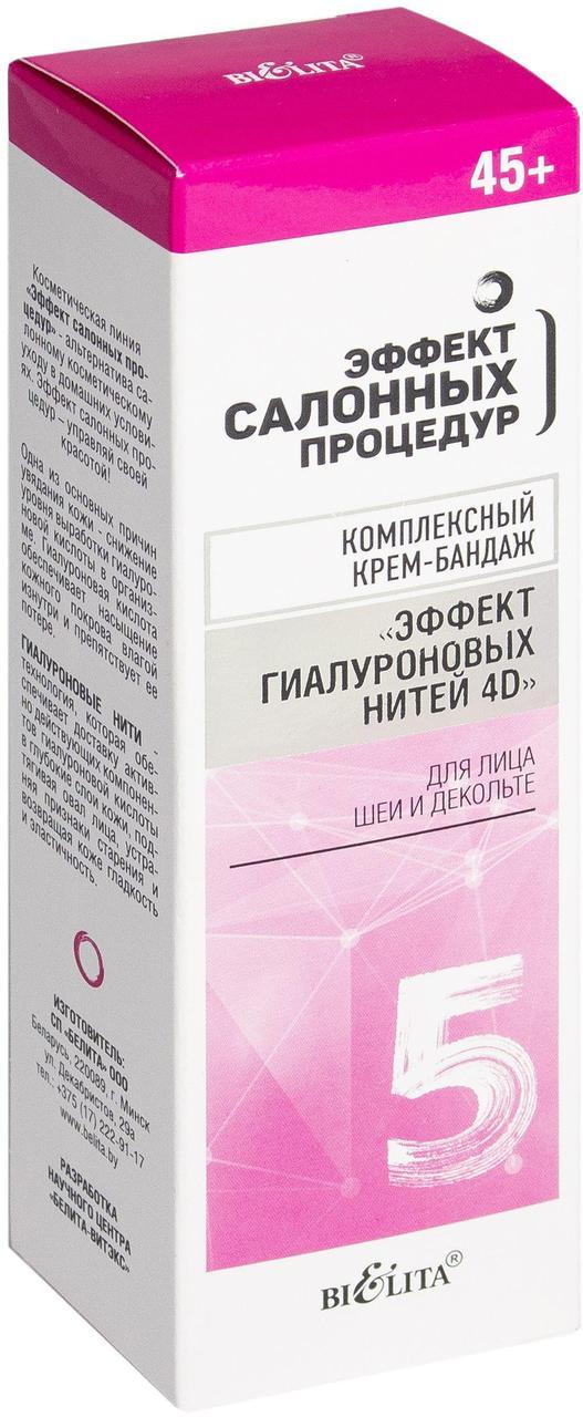 """Комплексный крем-бандаж """"Эффект Гиалуроновых нитей 4D"""" для лица, шеи и декольте 45+"""