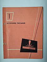 Журнал (Бюллетень)  «Источник питания» 1964 г. , фото 1