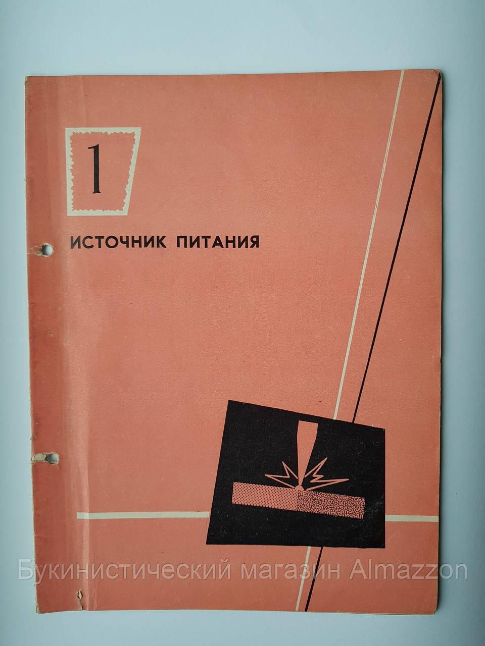 Журнал (Бюллетень)  «Источник питания» 1964 г.