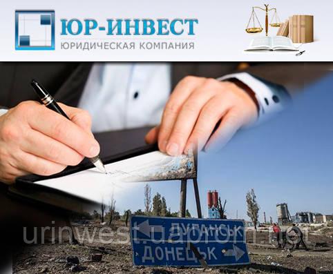 Предприятия зоны АТО: временные запреты и ограничения