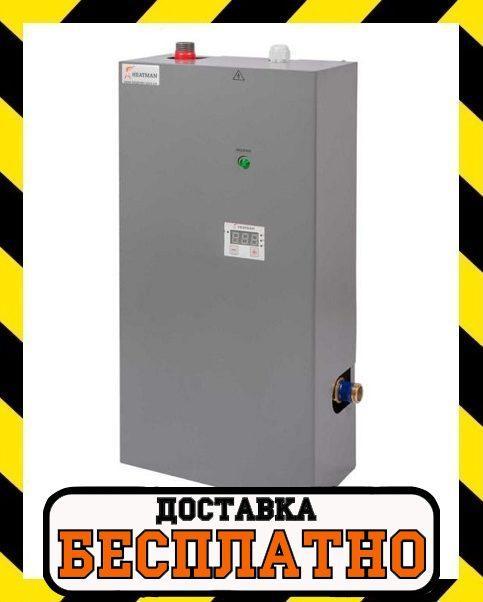 Электрический котел ГЕТЬМАН с насосом 15 кВт \ 380 В