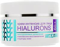 Крем-интенсив для лица 60+ Hialurons многоуровневое увлажнение + комплексное восстановление структуры кожи
