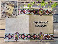 """Обложка на паспорт """"Український паспорт-4"""""""